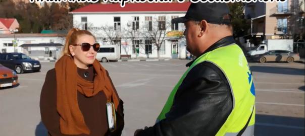 Крым на ПМЖ: Севастополь - платные парковки