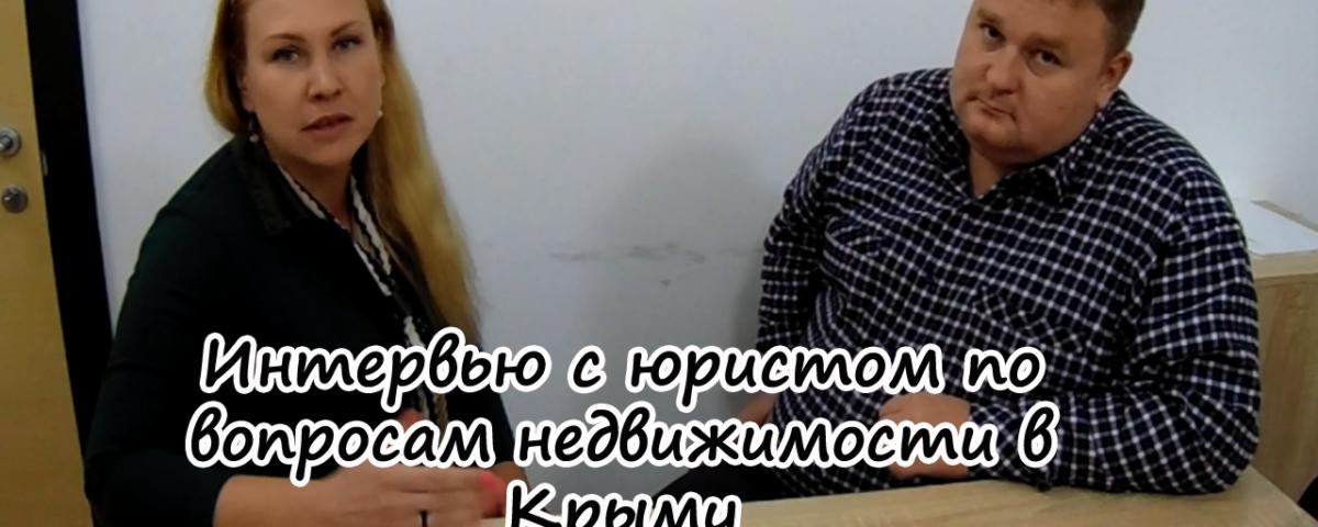 Крым на ПМЖ: Интервью с юристом по вопросам недвижимости Крыма