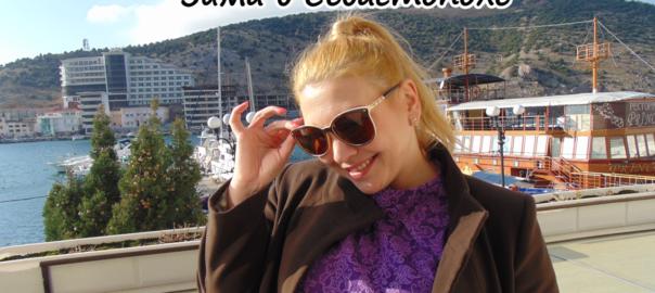 Переезд в Крым на ПМЖ: Зима в Севастополе