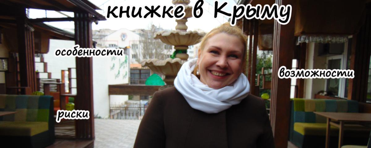 Крым на ПМЖ: земля в Крыму по членской книжке - риски