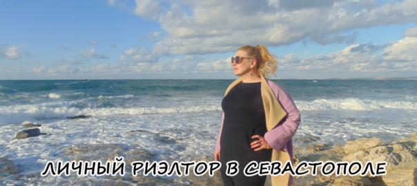 Риэлтор в Севастополе Ксения Шварц. Недвижимость в Крыму.