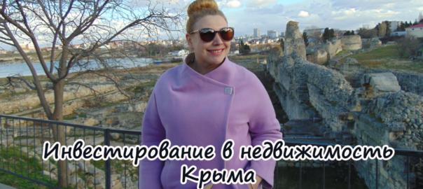 Крым на ПМЖ: Инвестирование в недвижимость Крыма и Севастополя