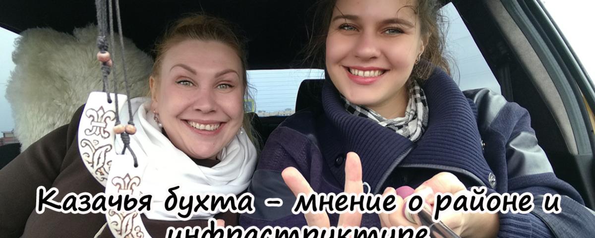 Крым на ПМЖ: район Казачья бухта Севастополь - стоит ли там жить