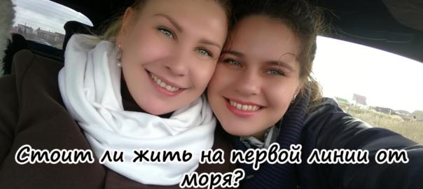 В Крым на ПМЖ: Стоит ли покупать жилье на первой линии