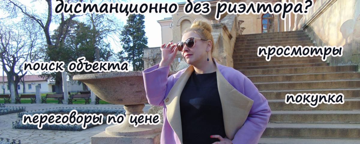 В Крым на ПМЖ: Покупка квартиры в Севастополе дистанционно. Недвижимость Крыма.