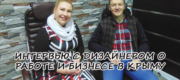 Отзывы переехавших в Крым на ПМЖ: бизнес и работа в Крыму. Как начать все сначала.