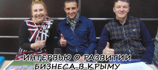 В Крым на ПМЖ: бизнес в Крыму. Работа в Крыму. Жизнь в Крыму.