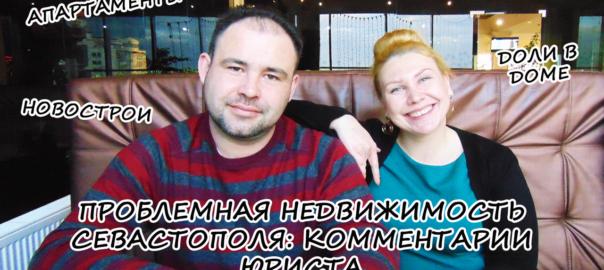 В Крым на ПМЖ: проблемная недвижимость Севастополя - интервью с юристом
