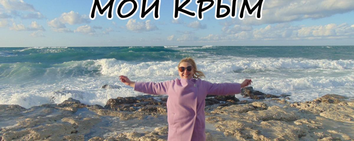 Мой Крым: о моем Крыме и Севастополе