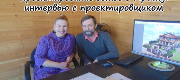 Работа Проектирование Строительство: Проектирование домов в Крыму и Севастополе.