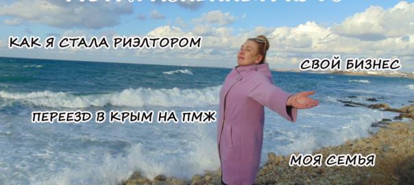 В Крым на ПМЖ: работа и жизнь до и после переезда в Крым