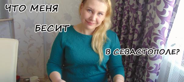 На ПМЖ в Крым: Что меня бесит в Севастополе