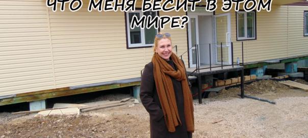 В Крым ПМЖ: Что меня бесит?