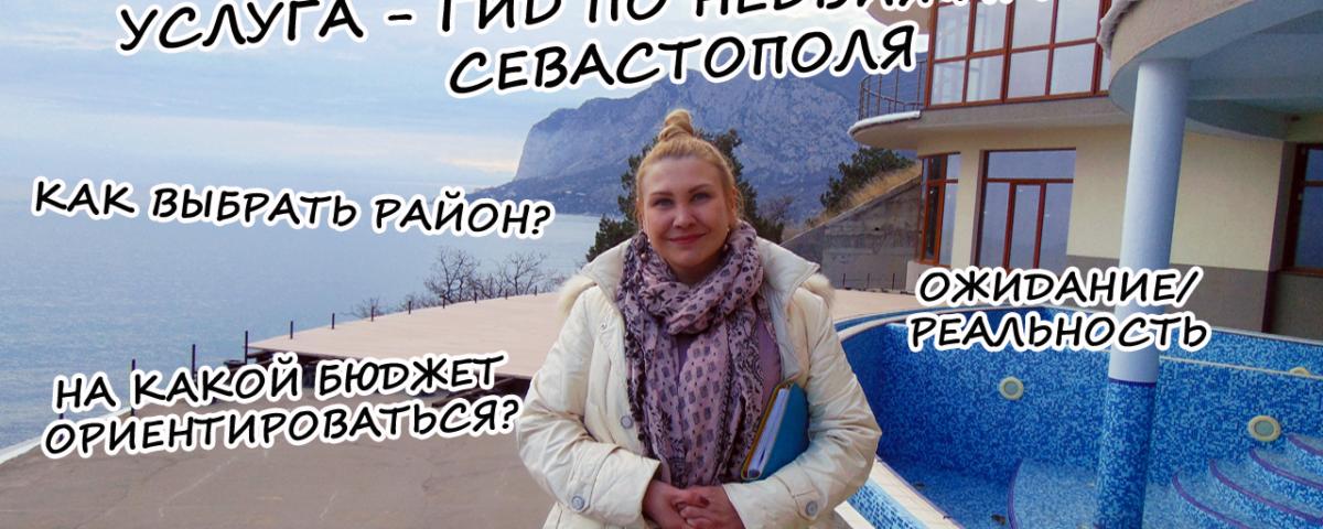 На ПМЖ в Крым: Гид по недвижимости