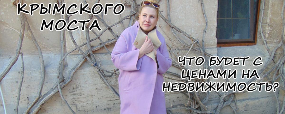 Крымский мост: что будет с ценами на недвижимость? Едем в Крым на ПМЖ