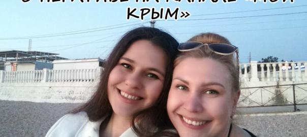 Мой Крым: о негативе на канале