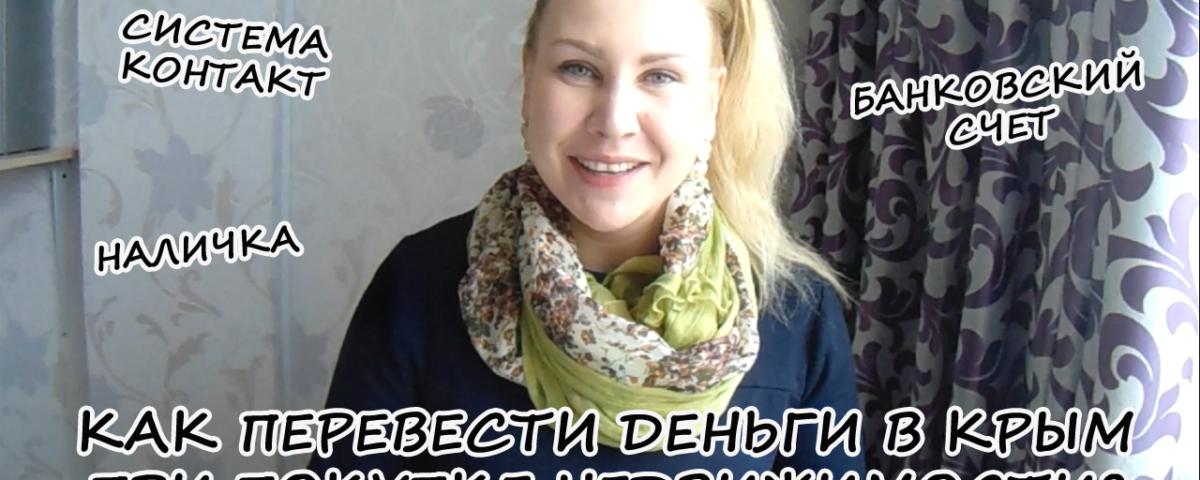 В Крым на ПМЖ: как перевести деньги в Крым при покупке недвижимости