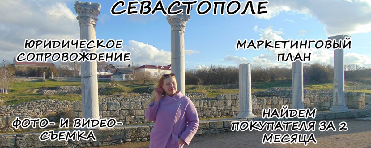 Крым ПМЖ: как быстро продать недвижимость в Севастополе? Недвижимость Крыма