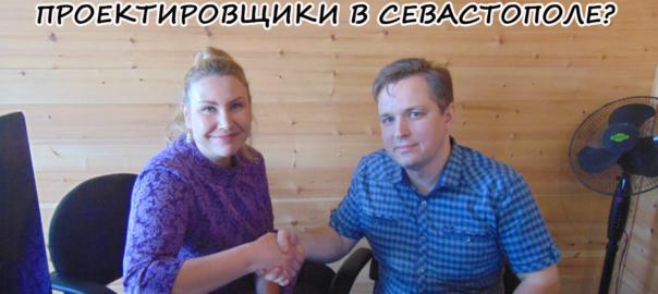 Крым ПМЖ: бизнес к Крыму - проектирование домов в Севастополе