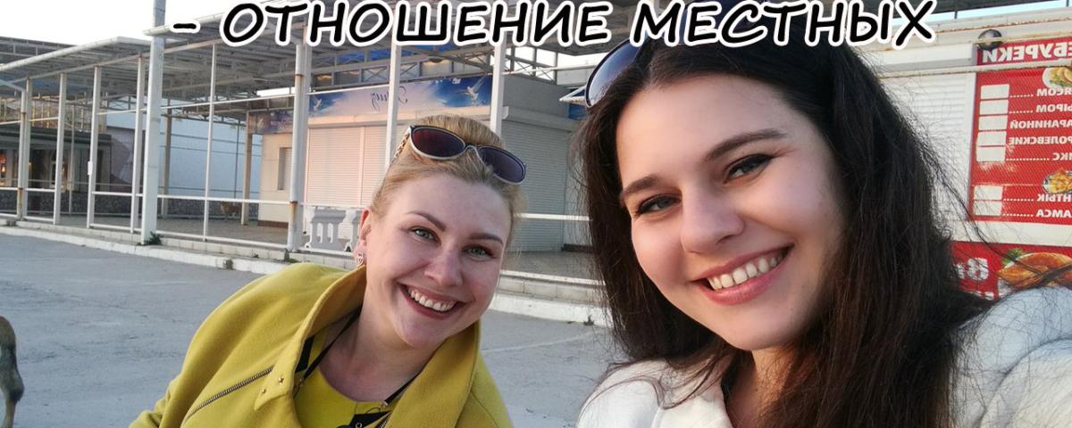 На ПМЖ в Крым: отношение к туристам местных жителей
