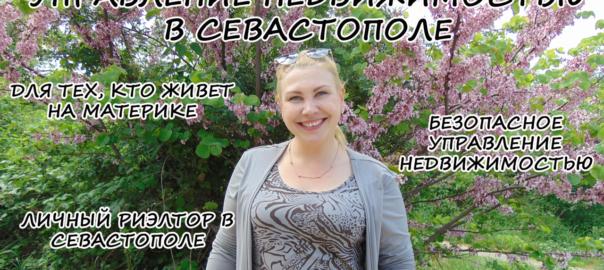 Крым ПМЖ: Управление недвижимостью в Севастополе. Недвижимость Крыма