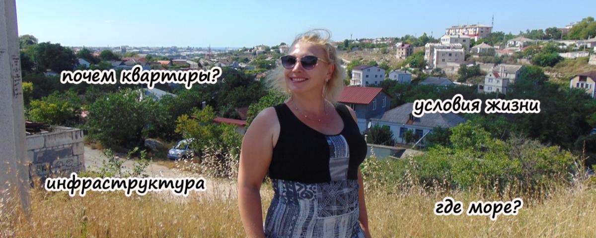 Районы Севастополя: обзор Горпищенко. В Крым на ПМЖ