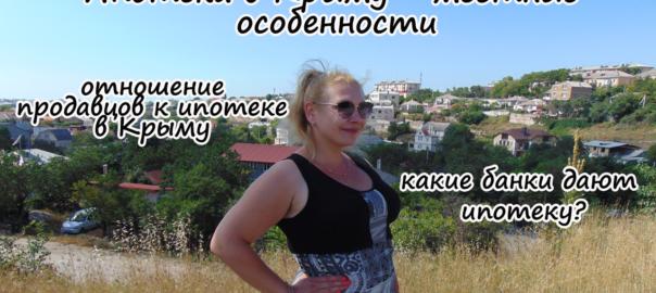 Ипотека в Крыму - особенности недвижимости Крыма и Севастополя