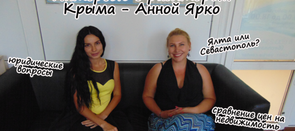 В Крым на ПМЖ: интервью с риэлтором Крыма Анной Ярко