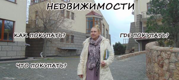 Крым ПМЖ: Покупка коммерческой недвижимости в Крыму