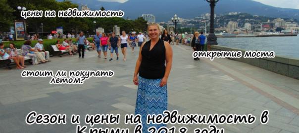В Крым на ПМЖ: сезон и цены на недвижимость в Крыму в 2018 году. Недвижимость Севастополя
