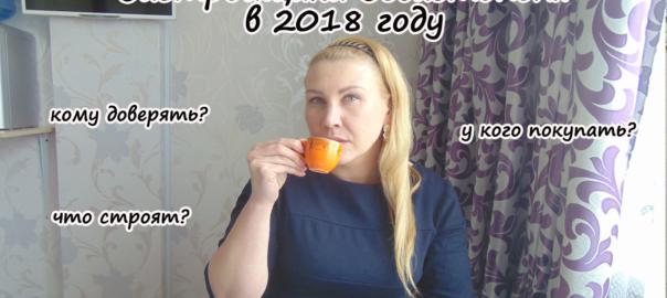 Застройщики Севастополя 2018 для переезжающих в Крым на ПМЖ. Недвижимость Севастополя