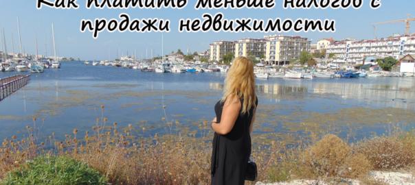 Крым ПМЖ: Как платить меньше налогов при продаже недвижимости. Недвижимость Севастополя