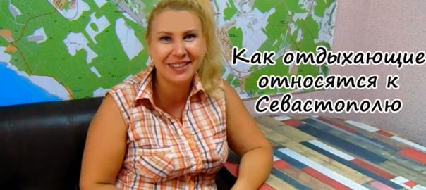 Отношение приезжих к Севастополю. в Крым на ПМЖ