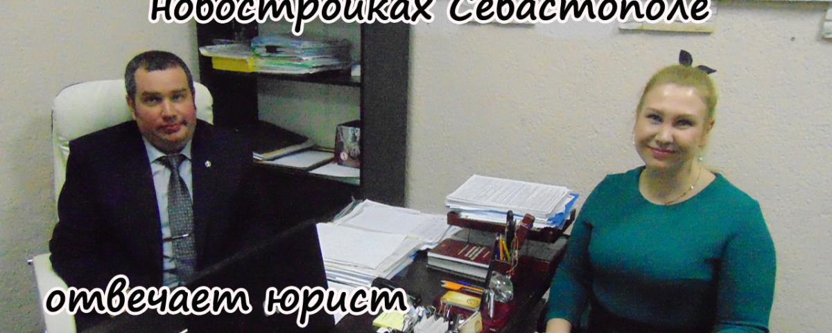 Крым ПМЖ: Риски покупки квартиры в новостройках Севастополя. Недвижимость Севастополя