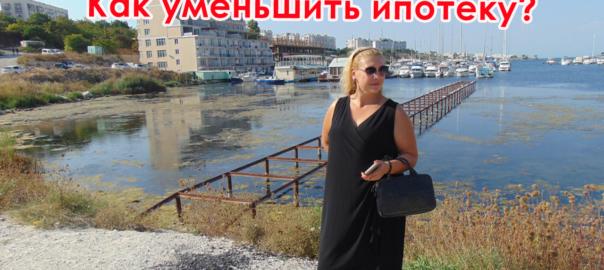 Как уменьшить ипотеку в Крыму. В Крым на ПМЖ. Недвижимость Севастополя