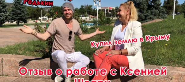 Купил землю в Крыму: Отзыв о работе риэлтора Ксении Шварц