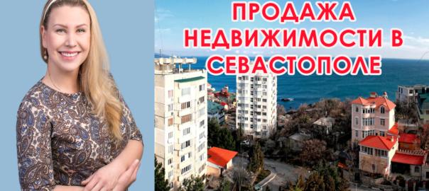 Как я продаю недвижимость в Севастополе. Моя работа в Крыму риэлтором