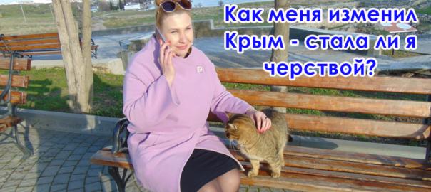 Как изменил меня Крым после переезда. В Крым на ПМЖ