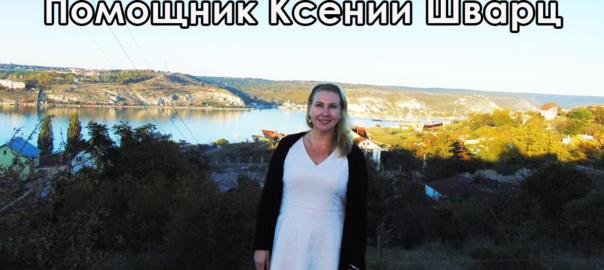 Работа с риэлтором Ксенией Шварц: Помощник Ксении Шварц