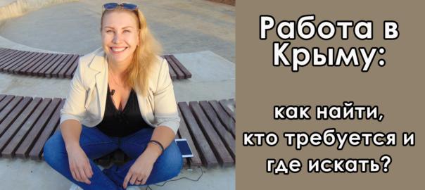 Работа в Севастополе: как найти работу риэлтором в Севастополе и Крыму?