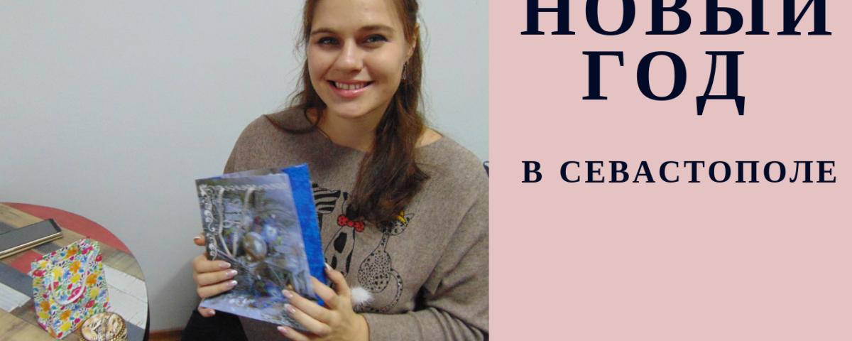 Едем в Крым: ГДЕ ОТМЕЧАТЬ НОВЫЙ ГОД в СЕВАСТОПОЛЕ?
