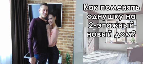 Из Симферополя в пригород: отзыв о жизни в новом доме и жизни в Заречном