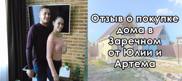 КАК МЫ КУПИЛИ ДОМ В КРЫМУ - Отзыв о покупке дома в Заречном от застройщика