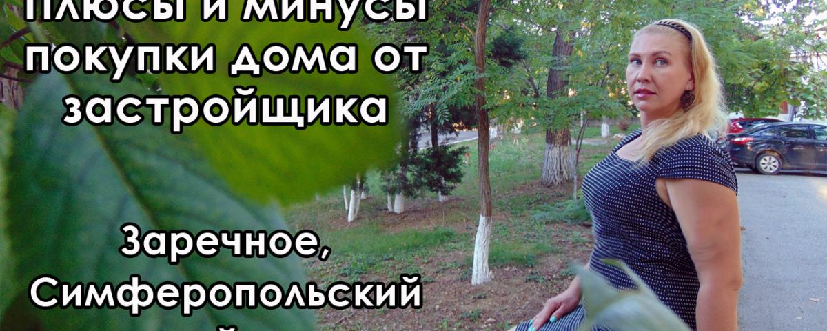Плюсы и минусы покупки дома в Крыму, в Заречном
