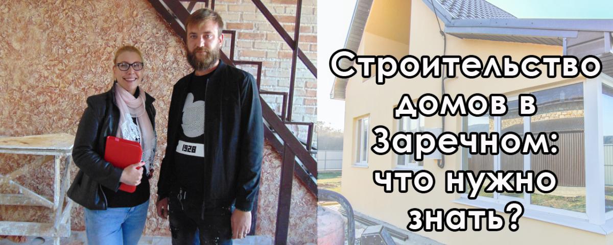 Стоит ли покупать дом в Крыму от застройщика? В Крым на ПМЖ