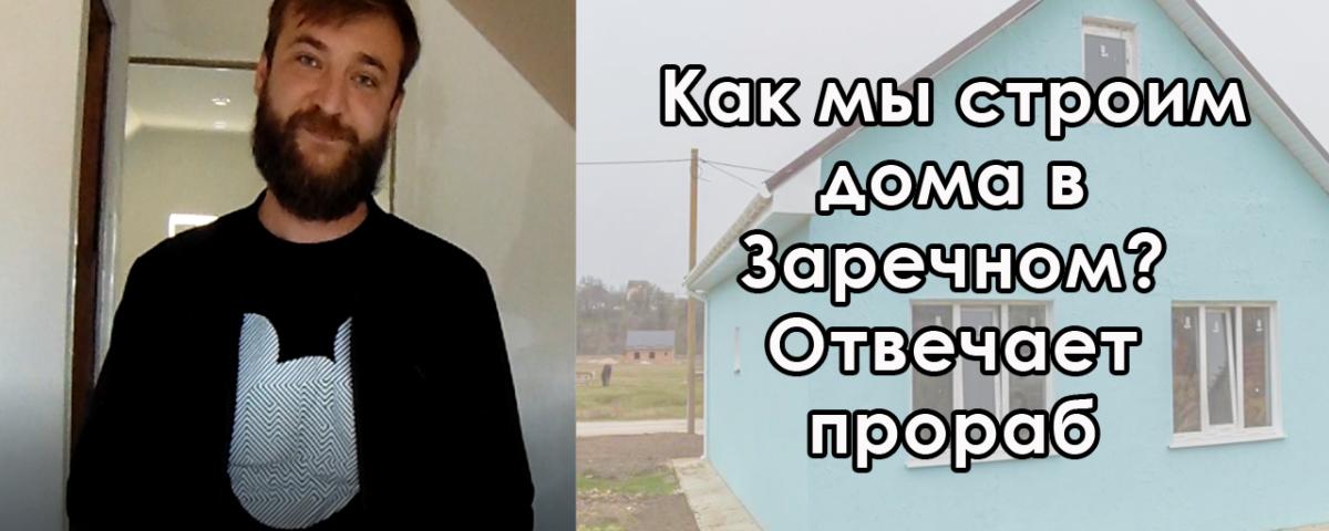 КАК СТРОЯТ ДОМА В КРЫМУ. Недвижимость Крыма