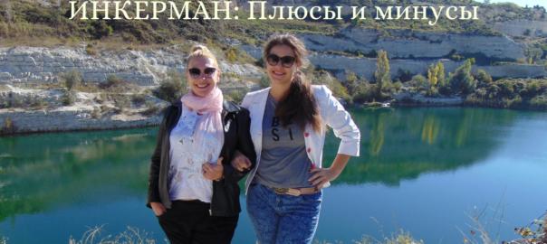 Районы Севастополя: Инкерман - стоит ли там жить?