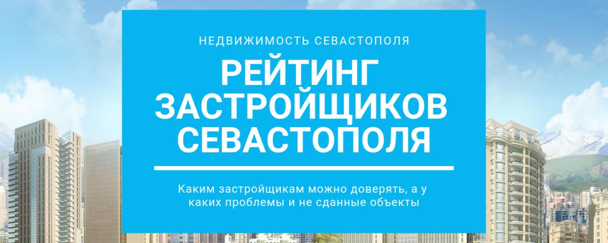Рейтинг застройщиков Севастополя. Недвижимость Севастополя. В Крым на ПМЖ