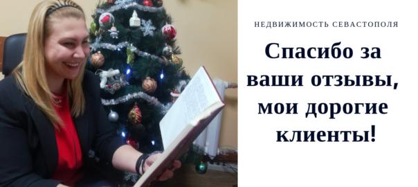 Риэлтор Севастополя Ксения Шварц: СПАСИБО ЗА ВАШИ ОТЗЫВЫ