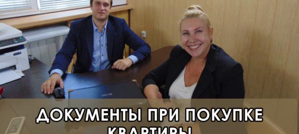 ДОКУМЕНТЫ ПРИ ПОКУПКЕ КВАРТИРЫ: что надо знать? В Крым на ПМЖ